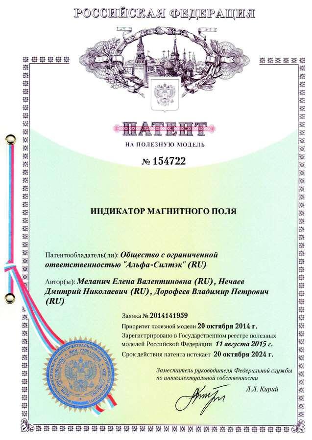Патент на индикаторы магнитного поля ИМП-2 (титульный лист)